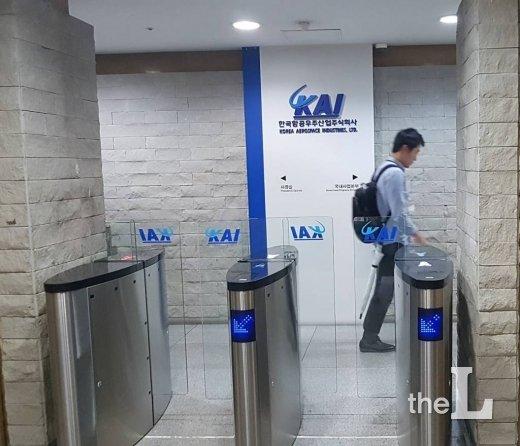 서울 중구 중림동에 위치한 한국항공우주산업(KAI)  서울사무소 모습. /사진=강기준 기자.