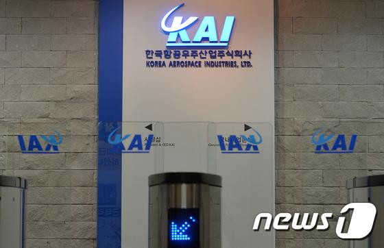 한국항공우주산업 서울사무소. /뉴스1 © News1 구윤성 기자