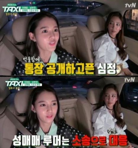 배우 남보라가 루머에 대해 답답했던 심경을 토로하고 있다. /사진=tvN 택시 방송화면 캡처.