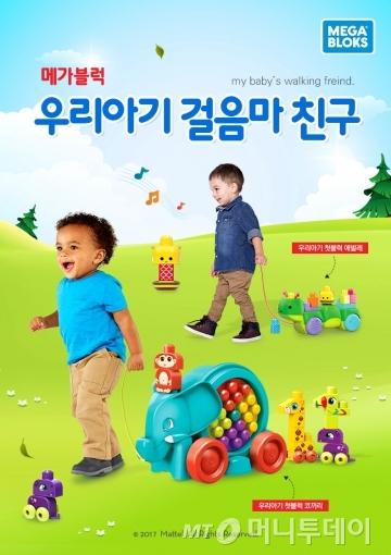 손오공, '우리아기 첫 블럭 걸음마 시리즈' 2종 판매