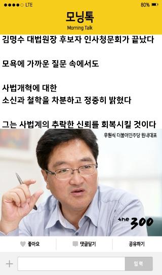"""우원식 """"김명수, 모욕에 가까운 질문 속에서도..."""""""