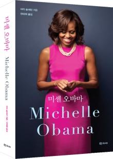 美역사상 가장 사랑받은 퍼스트레이디 '미셸 오바마'