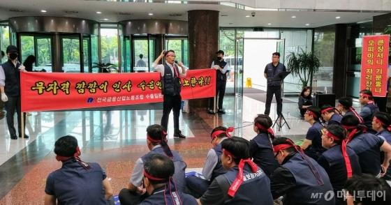 한국수출입은행지부 신임 행장 임명반대 투쟁 /사진=전국금융산업노동조합 홈페이지