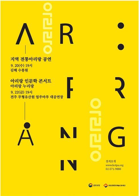 아리랑대축제, 김해·전주·사할린서 '아리아리랑'