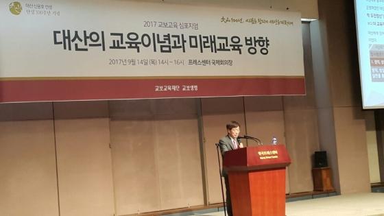 14일 서울 중구 한국프레스센터에서 열린 '2017 교보 교육 심포지엄'에서  정영수 인하대 명예교수(전 부총장)가 '대산의 참사람 육성 정신과 인성교육'을 주제로 발표를 하고 있다.