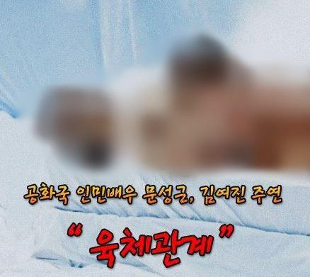 MB시절 국정원이 제작해 인터넷에 유포한 것으로 전해진 합성사진
