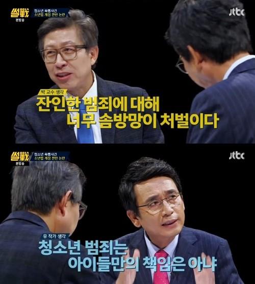 /사진=JTBC '썰전'