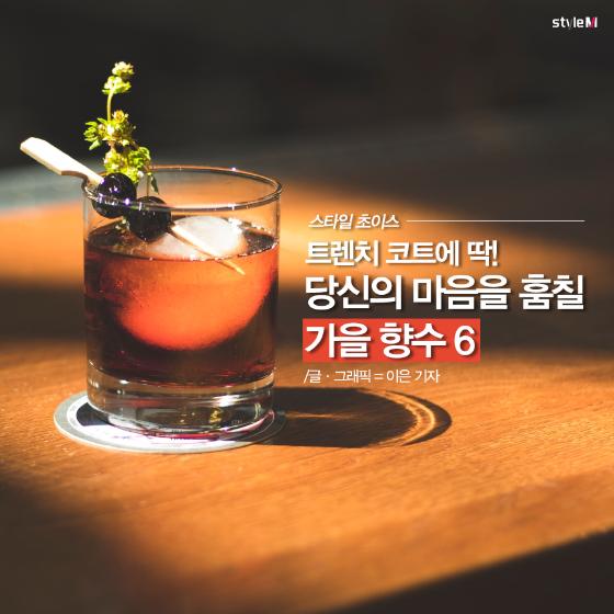 """[카드뉴스] """"트렌치코트에 딱!"""" 신상 가을 향수"""