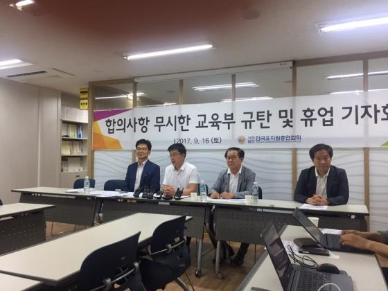 """'휴업강행' 사립유치원 """"교육부 합의안, 대국민 사기극"""""""