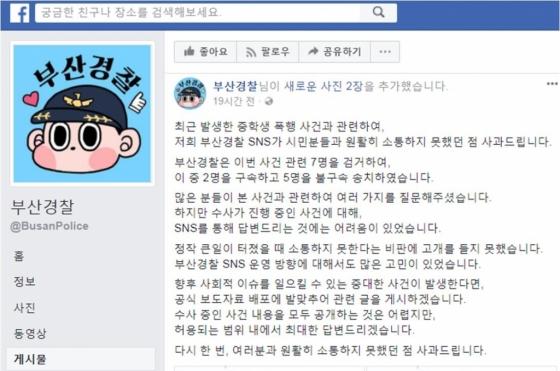 /사진='부산경찰' 페이스북.캡처.