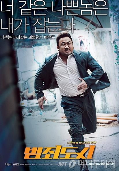 영화 '범죄도시' 포스터. /사진 제공=메가박스 플러스앰