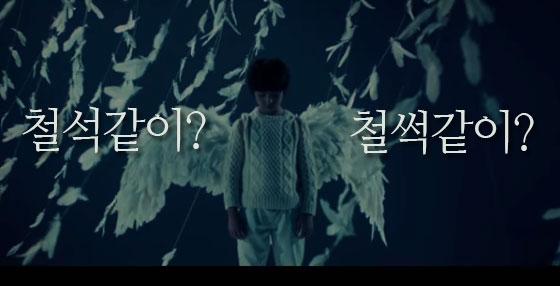 이적 '거짓말 거짓말 거짓말' 뮤직비디오의 한 장면에 글자 얹힘.