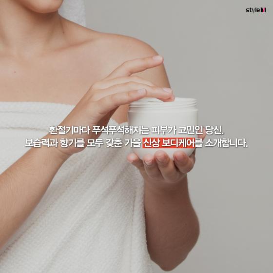 [카드뉴스] 푸석한 피부, 촉촉하게!…가을철 보디케어 7