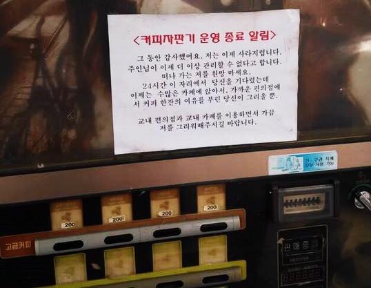 교통대학교 커뮤니티에 올라온 '커피자판기 운영 종료 알림' 게시글./사진=페이스북