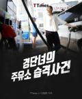 [카드뉴스]경단녀의 주유소 습격사건