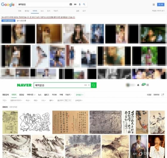 구글과 네이버에 '제목없음'을 검색하면 나오는 화면. 네이버와 달리 구글에선 성인인증을 하지 않은 상태에서도 쉽게 선정적인 콘텐츠를 접할 수 있다. /사진=구글,네이버 검색결과