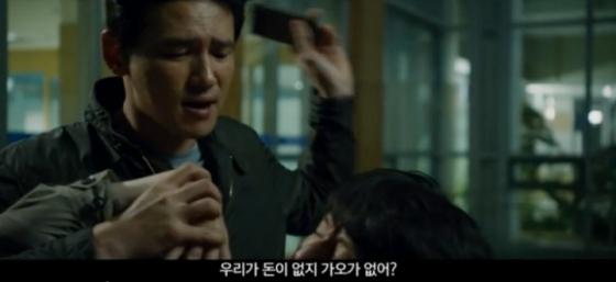 /사진=영화 베테랑 中 화면캡처