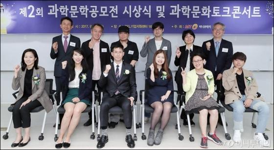 [사진]'제2회 과학문학공모전 시상식' 영광의 얼굴들!