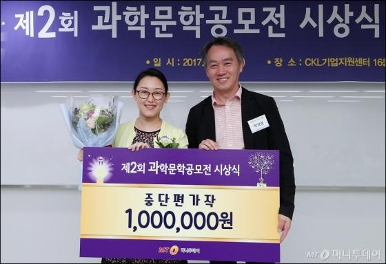 [사진]김혜진 작가, 과학문학공모전 중·단편 가작 수상