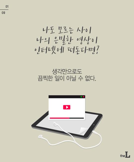 [카드뉴스] '보복 포르노' 용서는 없다
