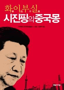 중국의 거품경제…통계마사지 드리워진 소련 그림자