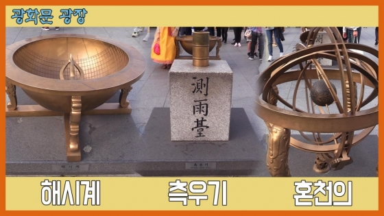 광화문 광장에 위치한 해시계(앙부일구), 측우기, 혼천의