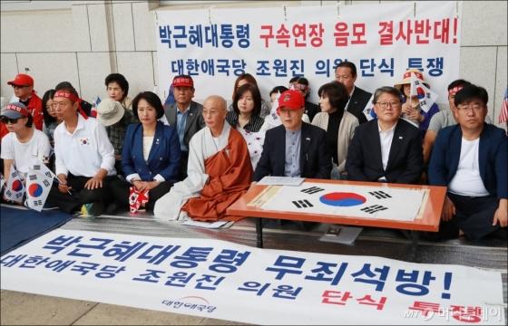 [사진]조원진, 박근혜 불구속 수사 촉구 단식 돌입