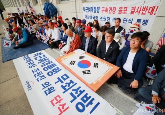 [사진]박근혜 불구속 촉구 단식 돌입한 대한애국당