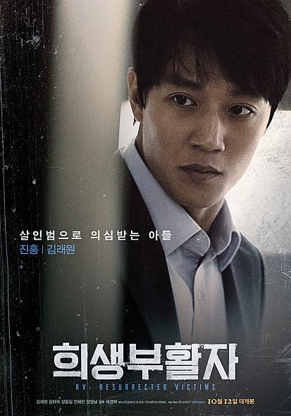 영화 '희생부활자' 포스터 /사진제공=쇼박스
