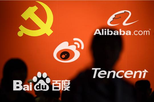 """""""우리가 남이가""""…밀착하는 中 공산당과 인터넷기업"""