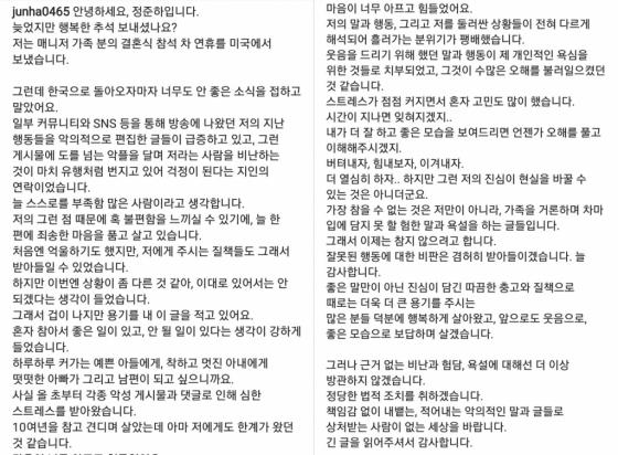 사진=정준하 인스타그램 캡처