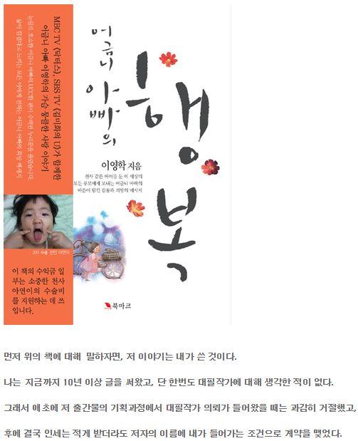 '어금니 아빠의 행복'을 실제로 썼다고 밝힌 정성환 작가의 글 /사진=정성환 작가 블로그