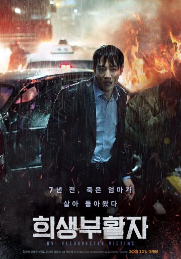 영화 '희생부활자' 포스터 /사진 제공=(주)쇼박스