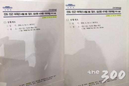 """[일문일답]靑 """"세월호 당시 보고시간·위기관리지침 조작"""""""