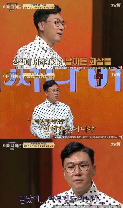 /사진=tvN '어쩌다어른'