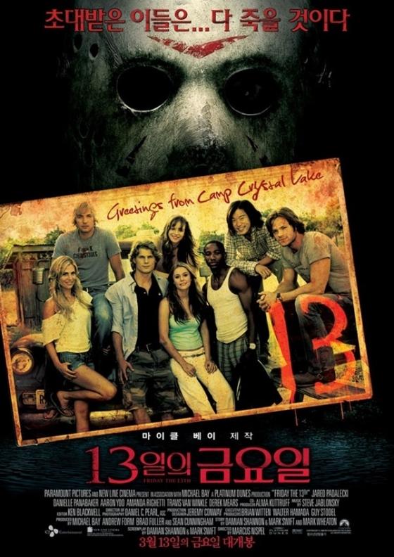 2009년 개봉한 '13일의 금요일' 12번째 시리즈 포스터