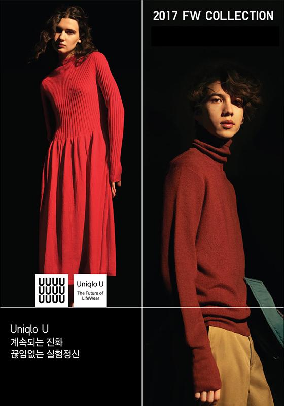 2017 F/W 'Uniqlo U' 컬렉션/사진제공=유니클로(UNIQLO)