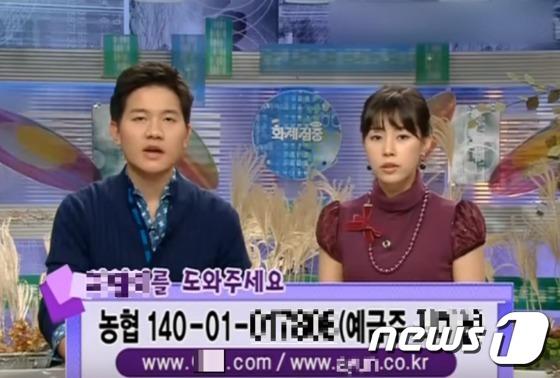 2005년 방송된 MBC 화제집중에서 이영학 부인 명의의 계좌번호와 딸 이름을 딴 후원 홈페이지 주소가 공개되고 있다.  (방송화면 갈무리) © News1
