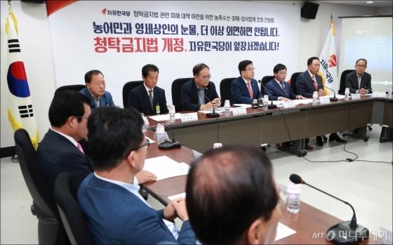 [사진]한국당, 농축수산·화훼·외식업계 초청 김영란법대책TF 간담회