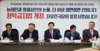[사진]한국당, 농축수산·화훼·외식업계 초청 김영란법대책 간담회