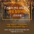 [카드뉴스] 아름다운 빛깔의 향연, 나주 천연염색축제