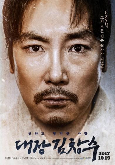 대장 김창수' 포스터