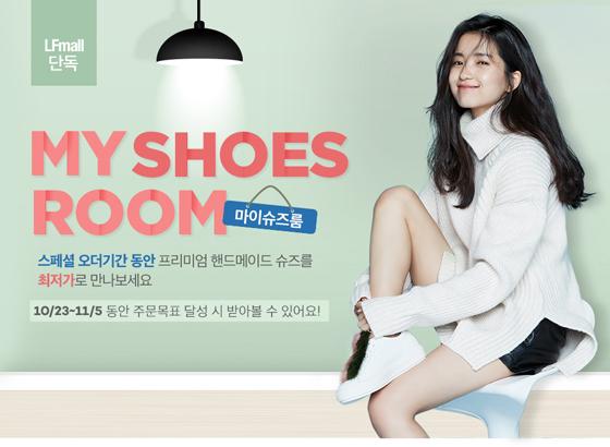 라움에디션의 신발 주문생산 플랫폼 '마이슈즈룸'/사진제공=LF