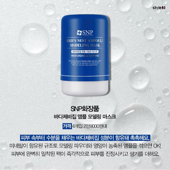 [카드뉴스] 집에서 '에스테틱' 효과?…신상 마스크 6