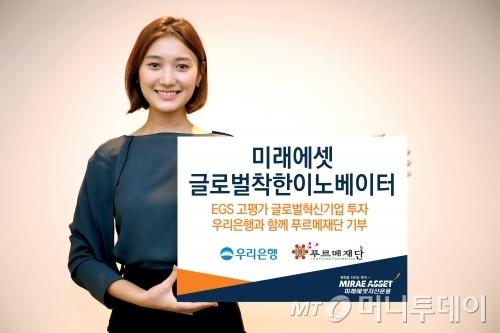 미래에셋운용, 우리은행 공동 '글로벌착한이노베이터 펀드' 출시