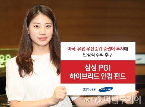 삼성운용, 우선증권에 투자하는 'PGI 하이브리드 인컴 펀드' 출시