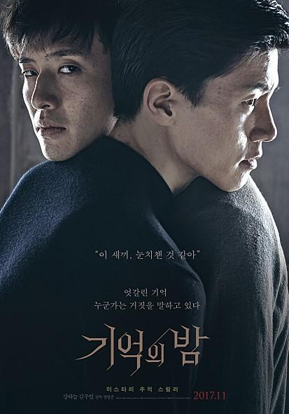 강하늘을 폭풍감량하게 만든 영화 '기억의 밤' 포스터. /사진제공=메가박스 플러스엠