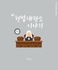 [카드뉴스] 헌법재판소 이야기