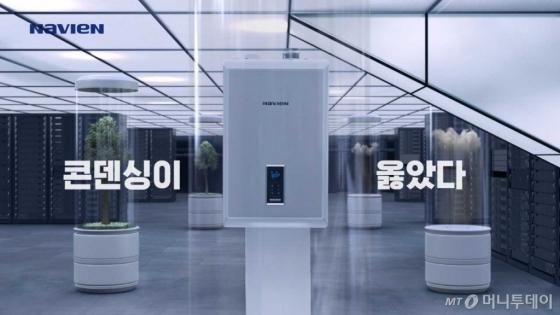 경동나비엔이 최근 새롭게 선보인 콘덴싱 보일러 TV광고 스틸컷/사진제공=경동나비엔