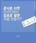 [카드뉴스] 콘서트 티켓, 온라인서 암표로 팔면?